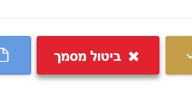 כפתור ביטול מסמך אשר נמצא בתצוגת המסמך