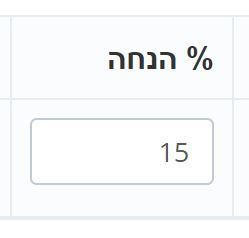 כאן מוגדרת ההנחה לשורת הפריט באחוזים