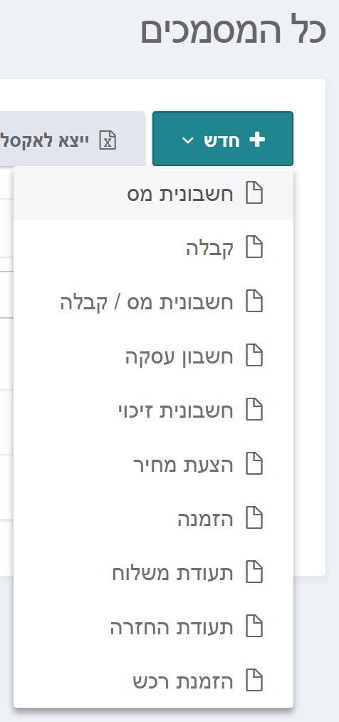 יצירת מסמך מעמוד כל המסמכים