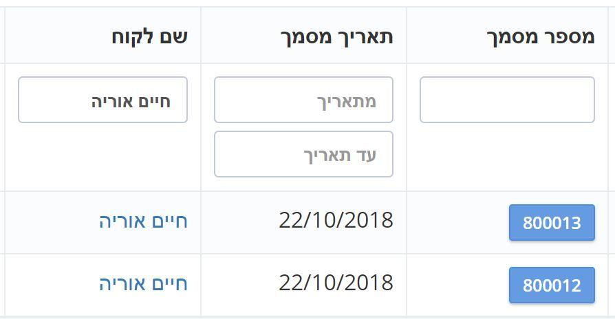 דוגמא לחיפוש קבלה על פי לקוח בדף הקבלות
